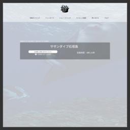 ダイビングとボディケアの店 サザンダイブ石垣島
