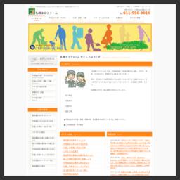 札幌の便利屋 札幌エコファーム