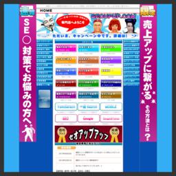 検索エンジン&登録代行!ホームページ製作