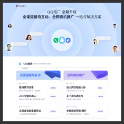QQ推广的网站LOGO