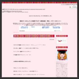 ●★歴史ガール★きょうこの秘密ブログ☆彡