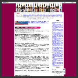 鹿児島・宮崎のうまい芋焼酎激安通販