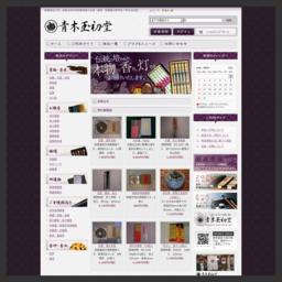 創業明治六年。京都の各宗寺院御用達のお香、線香、和蝋燭の専門店「青木玉初堂」オンラインショップ。伝統に培われた「本物の香り・灯り」をお届けいたします。