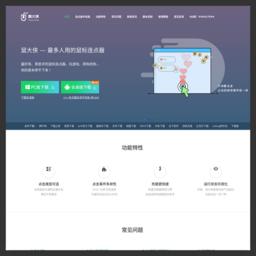 应用工具-鼠大侠-芒果目录站推荐