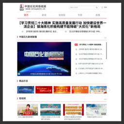 中国石化网络视频