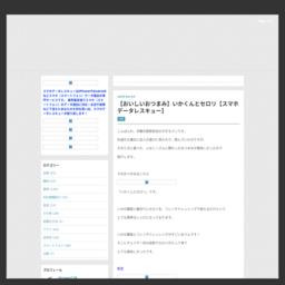 スマホデータレスキュースタッフブログ