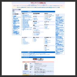 サモンナイト5攻略wiki[GAME-CMR.com]