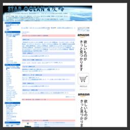 スターオーシャン4攻略 - GAME-CMR.com