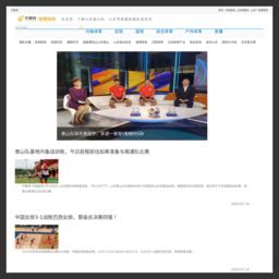 齐鲁网体育频道