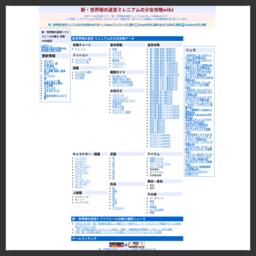 新・世界樹の迷宮 ミレニアムの少女攻略wiki[GAME-CMR.com]