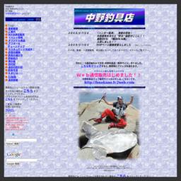 中野釣具店ホームページ