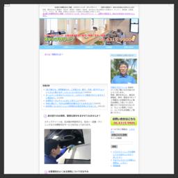 大阪吹田ハウスクリーニング ステップクリーン