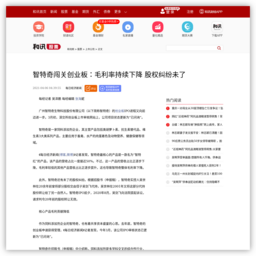 stock.hexun.com网站截图
