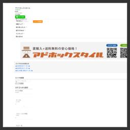 adhoc-style(アドホックスタイル)は、主に東南アジア・中国などから直輸入した家具を手頃な価格にて販売致しております。サカベ株式会社:アドホックスタイル - 通販 - Yahoo!ショッピング