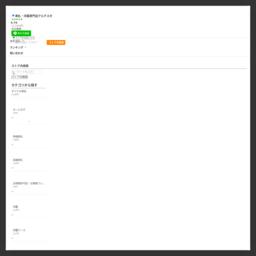 印鑑、表札、古物商許可証、古物商プレート、アルテスタ、印鑑ケースならアルテスタにお任せ!:あるてすた - 通販 - Yahoo!ショッピング
