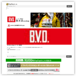 B.V.D.e-shopではBVDブランドを中心にメンズ、レディースアイテムを扱っています。ネット限定商品やアウトレットなど多数ございます。:B.V.D.e-shop メーカー直営店 - 通販 - Yahoo!ショッピング