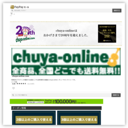 日本全国どこでも送料無料の楽器店 chuya-online.com Yahoo!ショッピング店です。ギター、ベース、ドラム、管楽器、弦楽器、ピアノ、楽譜、ヘッドホン、イヤホンなどの販売から中古楽器の販売、買取まで行っております。