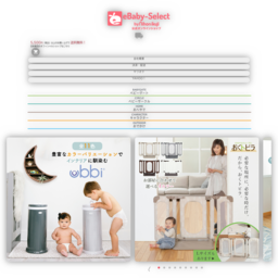 ベビー・キッズ商品取り扱い店:eBaby-Select[トップページ]へようこそ。