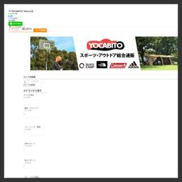 eSPORTSは200,000点を超える商品を激安価格でご提供しています。『スポーツ用品・アウトドア・健康用品』ならスポーツ用品通販サイト eSPORTS(イースポーツ)Yahoo!支店