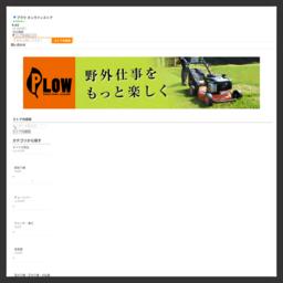 ホンダ汎用製品・耕運機・耕うん機・管理機・発電機・草刈機・刈払機・芝刈機・精米機の販売・修理・点検ならおまかせ!ホンダウォーク:プラウ・ホンダウォーク - 通販 - Yahoo!ショッピング