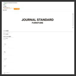 journal standard Furniture(ジャーナルスタンダードファニチャー)オフィシャルショップ。ジャーナルスタンダードが新たに提案するファニチャーショップ。家具、雑貨はもちろん、テキスタイルを中心にホームファニシングなども取り扱い、ジャーナルスタンダードのフィルタリングによるさまざまなシーンでのライフスタイルコーディネートを提案いたします。