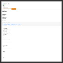京都の刺繍 三京HP 家紋額と和小物の販売ページ:京都の刺繍 三京 - 通販 - Yahoo!ショッピング