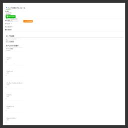 2018,ティファニー,シャネル,ルイヴィトン,マリークワント,サマンサタバサ,マリメッコ,ボッテガヴェネタ,財布,長財布,バッグ,かばん,ケース,女性用,男性用,新作:バッグ 財布のプルミエール - 通販 - Yahoo!ショッピング