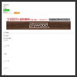 オンライン通販のセレクトショップplywood(プライウッド)へようこそ!インテリア雑貨、家具、照明、ギフトアイテム、キッチン、生活雑貨など豊富に揃えお待ちしてます。:plywood - 通販 - Yahoo!ショッピング