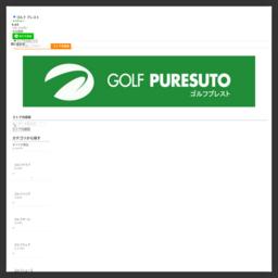 ヤフーショッピング ゴルフプレストYahoo!店 2012年〜2016年まで年間ベストストア5年連続受賞 ゴルフ部門1位 ゴルフクラブ,ゴルフボール,ゴルフシューズ,ゴルフウェア 新製品から特価品まで! :ゴルフ プレストへようこそ。