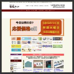 表札ショップ陶板アートは、色やサイズを変更出来るオーダーメード凸字オリジナル陶器の表札ショップです。:表札と陶板アートの九谷焼タイル店 - 通販 - Yahoo!ショッピング