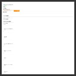日本製タオルと手彫り吉相印鑑をお届け〜伝統と匠byサードニックス〜国産の良いものを選りすぐり:サードニックスストア - 通販 - Yahoo!ショッピング