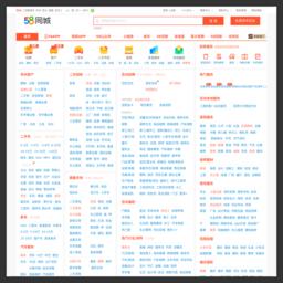 58同城苏州分类信息网