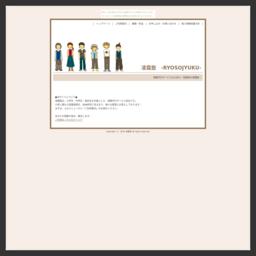 凌霜塾 -宿題代行サイト-