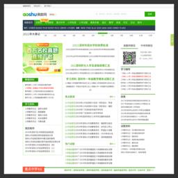 深圳奥数网