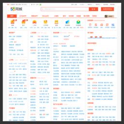 58同城泰安分类信息网