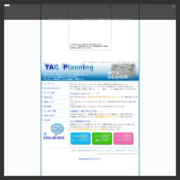ホームページ制作 TAC Planning