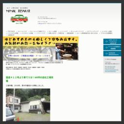 ホイール修理塗装 神奈川県厚木市のトータルリペア