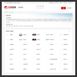 【太原】_太原黄页/企业名录/品牌大全-中国供应商