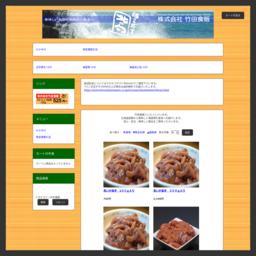 株式会社竹田食販