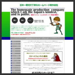 ホームページ制作のテイクオフ:名古屋