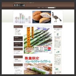 株式会社東京農大バイオインダストリー直営オホーツクショップでしか販売していない商品を「たくみ屋」でお気軽お買いもの