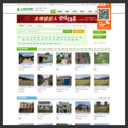 土地资源网