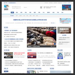 新华网西藏频道