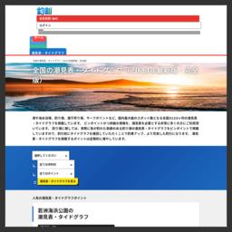 釣り人専用の潮汐表・潮見表&お天気サイト『釣割タイドグラフ』