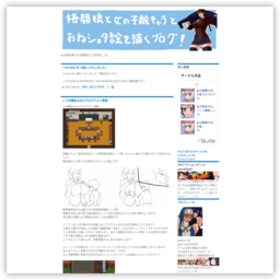 格闘娘と女の子敵キャラとおねショタ絵を描くブログ