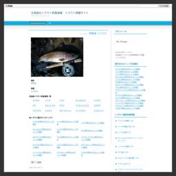北海道のトラウト釣果速報 トラウト情報サイト