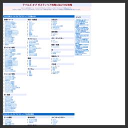 テイルズ オブ ゼスティリア攻略wiki[GAME-CMR.com]
