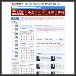 网络中国在线翻译_网站百科