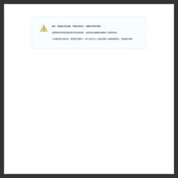 中国太子参信息网