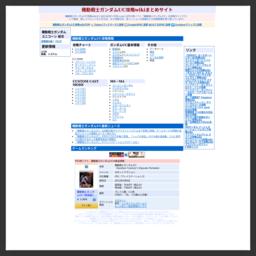 機動戦士ガンダムUC攻略wikiまとめ[GAME-CMR.com]